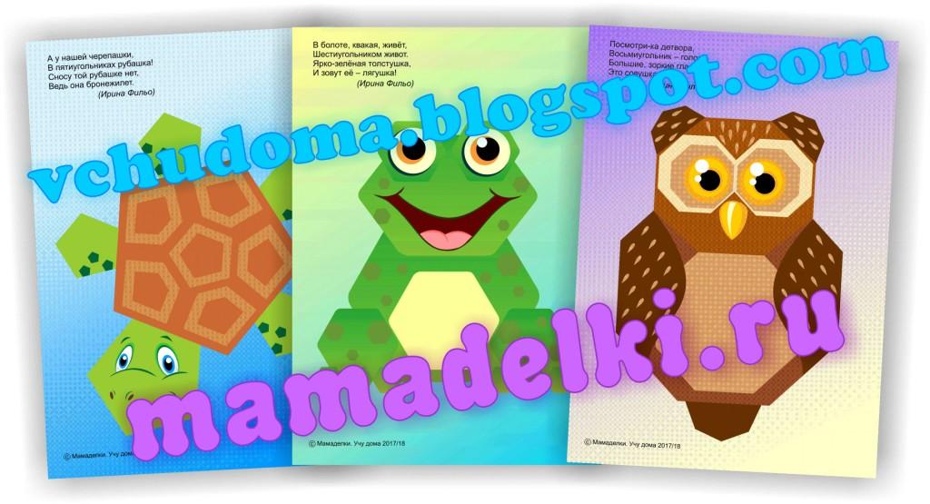 puteshestvie-v-geometrograd-geometricheskiy-zoopark-semya-mnogougolnika
