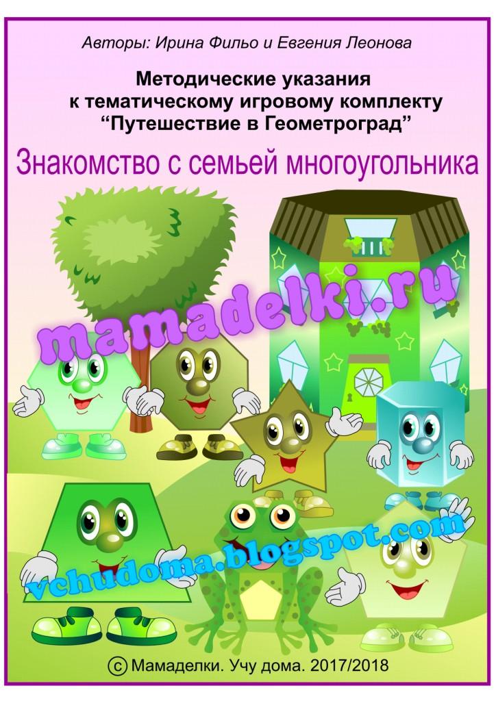puteshestvie-v-geometrograd-metodichka-semya-mnogougolnika