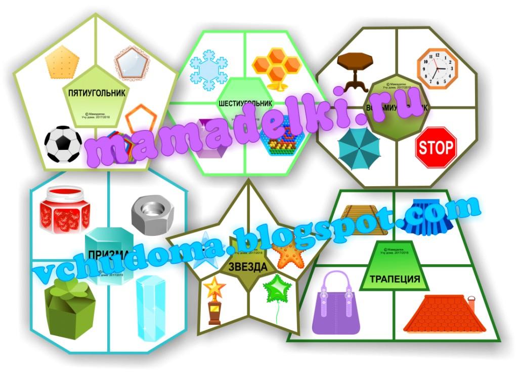 puteshestvie-v-geometrograd-pazly-semya-mnogougolnika-obrazec