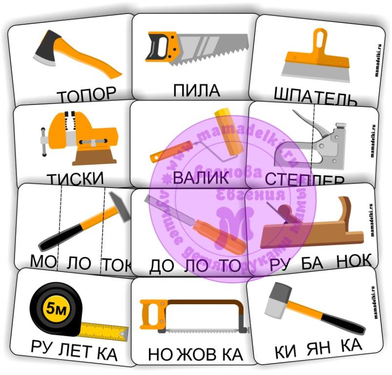 slozhi-i-prochitay-instrumenty